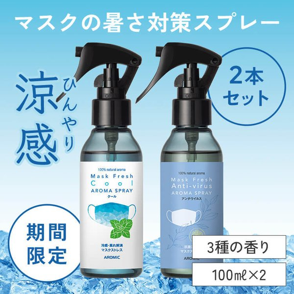 アロミックスタイル公式ショップ_sp-mask-100-2p