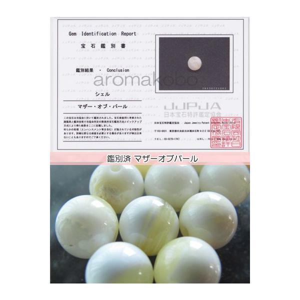 マザーオブパール (白蝶貝) 8mm玉 バラ売り 天然石 パワーストーン ビーズ 粒売り 鑑別済
