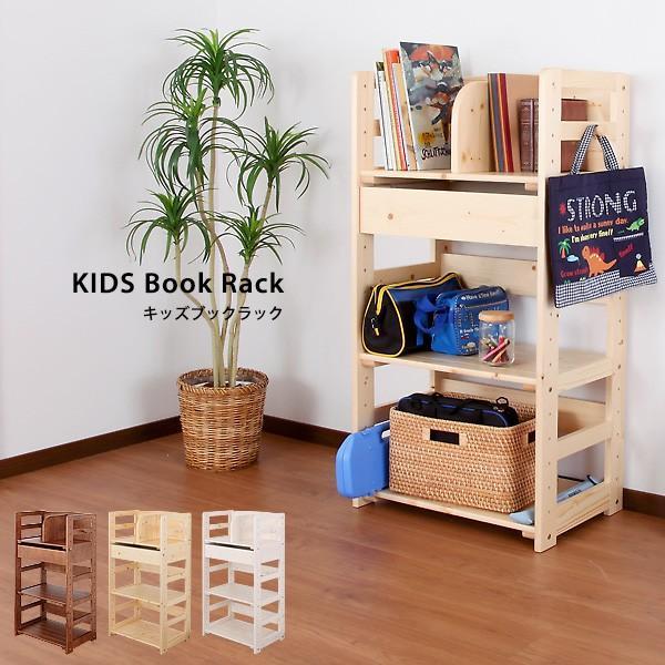 天然木キッズブックラック マガジンラック おしゃれ キッズ家具 本棚 子ども 木製 北欧 子供用家具