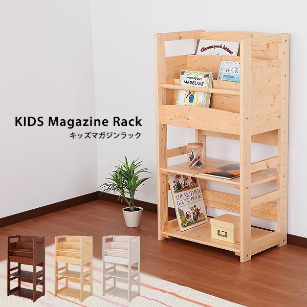 天然木キッズマガジンラック おしゃれ キッズ家具 本棚 子ども 木製 北欧 子供用家具