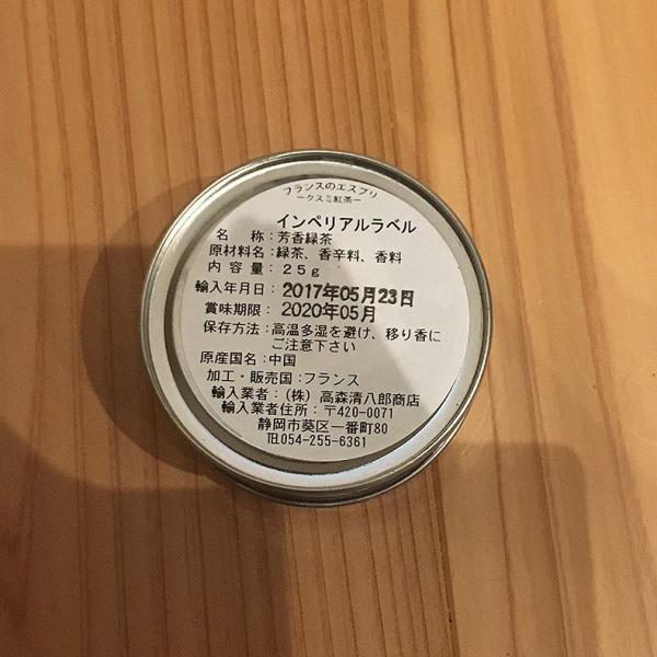 香りを楽しむ紅茶・クスミティー・パッケージも素適なインテリアに!
