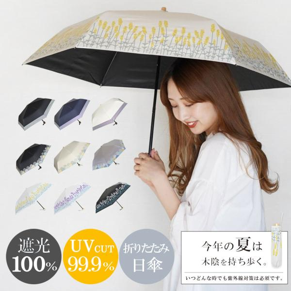 日傘 完全遮光 折りたたみ 傘 かさ 遮光率 100% UVカット 99.9% 紫外線対策 UV対策 晴雨兼用 レディース 裾花柄 ボーダー柄 プロバンス柄|aromaroom