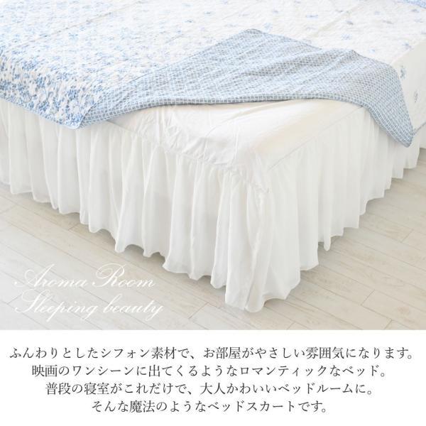 ベッドスカート シングル シフォンベッドスカート フリル45cm|aromaroom|02