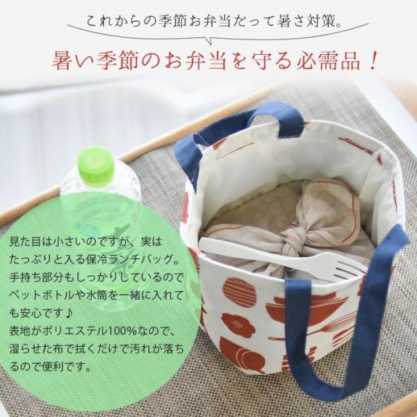 保冷ランチバッグ おしゃれ 保冷バッグ クーラーバッグ お弁当入れ|aromaroom|02