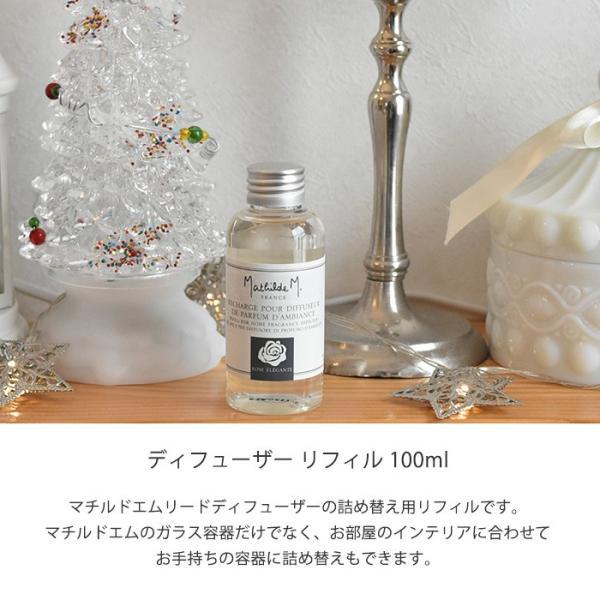 リードディフューザー 詰め替え マチルドエム リフィル フレグランス アロマ|aromaroom|02