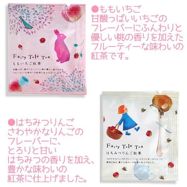 紅茶 ティーバッグ おしゃれ 計11袋 かわいいパッケージが人気 送料無料|aromaself|02