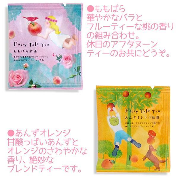紅茶 ティーバッグ おしゃれ 計11袋 かわいいパッケージが人気 送料無料|aromaself|03