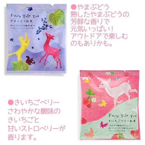 紅茶 ティーバッグ おしゃれ 計11袋 かわいいパッケージが人気 送料無料|aromaself|04