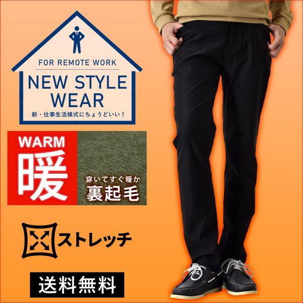 WARMスーパーストレッチチノパン 暖か 裏起毛 ストレッチパンツ メンズ 防寒 パンツ 冬 ファイブポケット ゴルフ ゴルフパンツ 送料無料 通販YCの画像