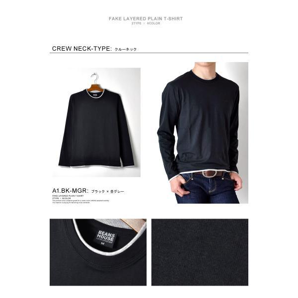 長袖Tシャツ ロングTシャツ メンズ フェイクレイヤード無地ロンT セール 送料無料 通販M《M1.5》 aronacasual 07