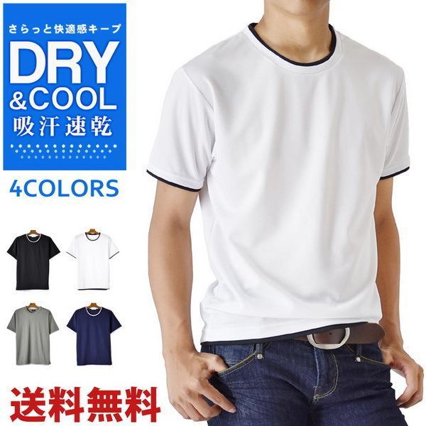 速乾 Tシャツ 半袖 メンズ ストレッチ 無地 ダブルネック セール 送料無料 通販M《M1.5》 aronacasual