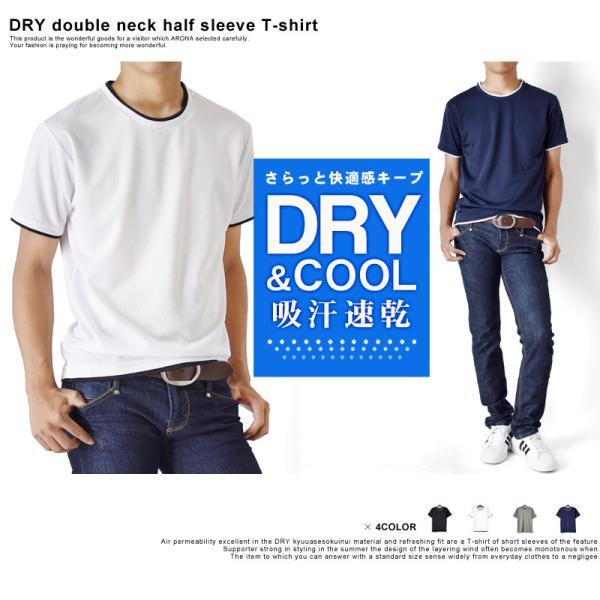 速乾 Tシャツ 半袖 メンズ ストレッチ 無地 ダブルネック セール 送料無料 通販M《M1.5》 aronacasual 02