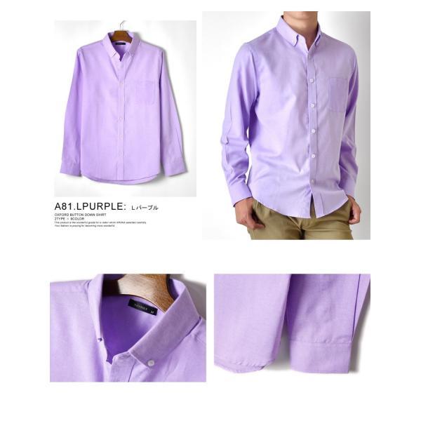 シャツ メンズ オックスフォードシャツ ボタンダウンシャツ 長袖 得トクセール セール 送料無料 通販M《M1.5》|aronacasual|14