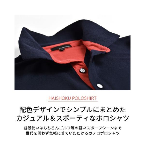 半袖 ポロシャツ メンズ ストレッチ カラー配色 セール 送料無料 通販M《M1.5》|aronacasual|03
