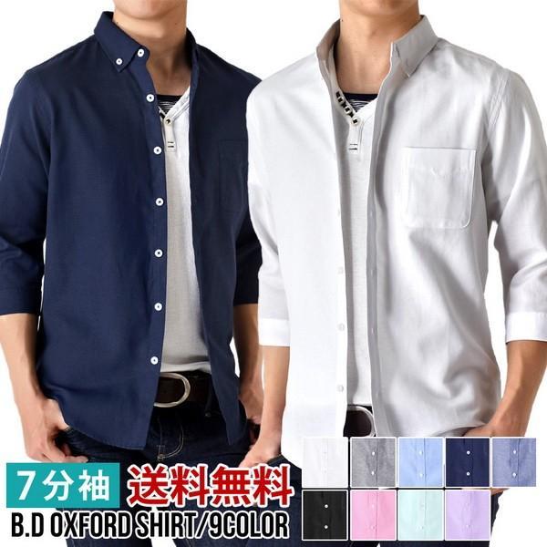 シャツ メンズ オックスフォードシャツ ボタンダウン 7分袖 セール 送料無料 通販M《M1.5》|aronacasual