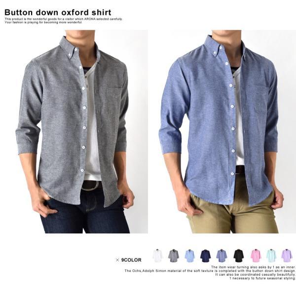 シャツ メンズ オックスフォードシャツ ボタンダウン 7分袖 セール 送料無料 通販M《M1.5》|aronacasual|02
