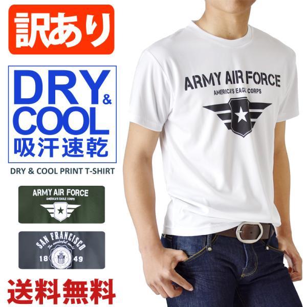 速乾 Tシャツ 接触冷感 DRY ストレッチ メンズ 半袖 ミリタリー 脇汗対策 セール 送料無料 通販M《M1.5》|aronacasual