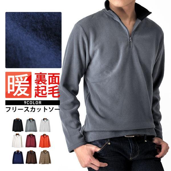 フリース ルームウェア メンズ 送料無料 ニット セーター セール 通販Y|aronacasual