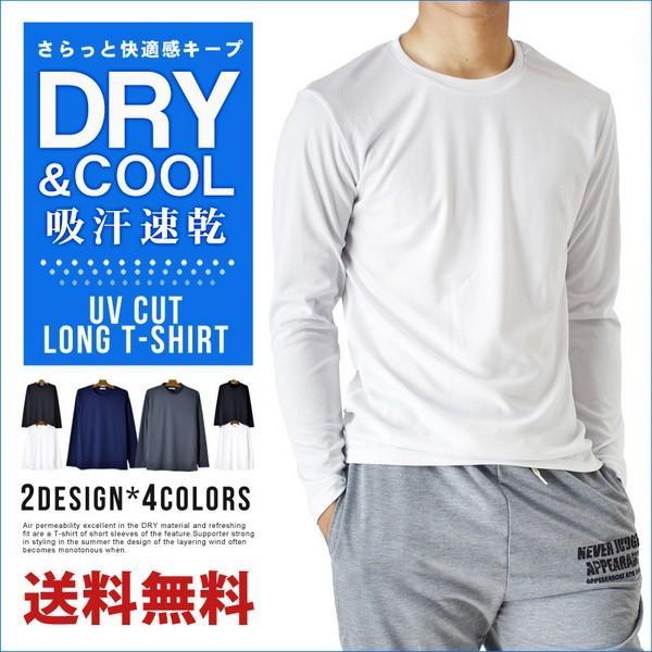 026bedfe0e5cd1 ドライストレッチTシャツ 長袖 メンズ 接触冷感 UVカット インナー 下着 アンダーウェア セール ...