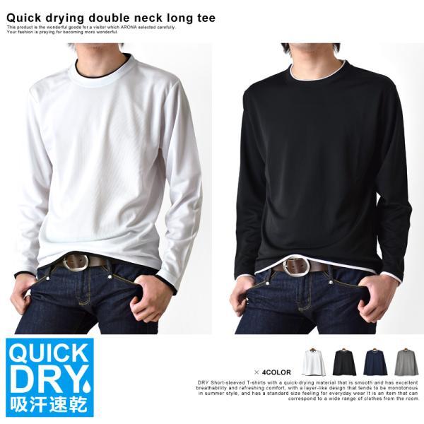 ドライ 伸縮 ストレッチ 吸汗速乾 長袖Tシャツ ロングTシャツ メンズ セール 送料無料 通販M《M1.5》|aronacasual|02