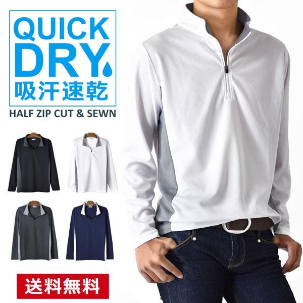 ドライ 伸縮 ストレッチ 吸汗速乾 ハーフジップカットソー 長袖Tシャツ メンズ 送料無料 通販M《M1.5》|aronacasual