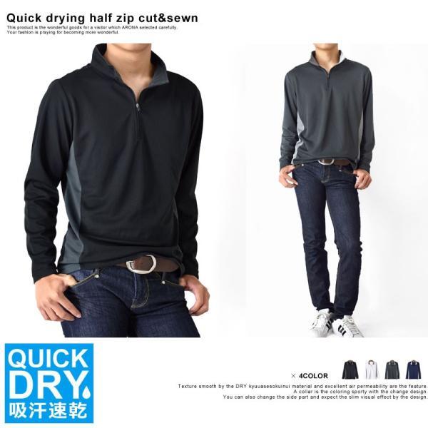 ドライ 伸縮 ストレッチ 吸汗速乾 ハーフジップカットソー 長袖Tシャツ メンズ 送料無料 通販M《M1.5》|aronacasual|02