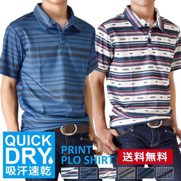 DRYストレッチ 吸汗速乾 ポロシャツ メンズ 送料無料 通販M《M1.5》|aronacasual