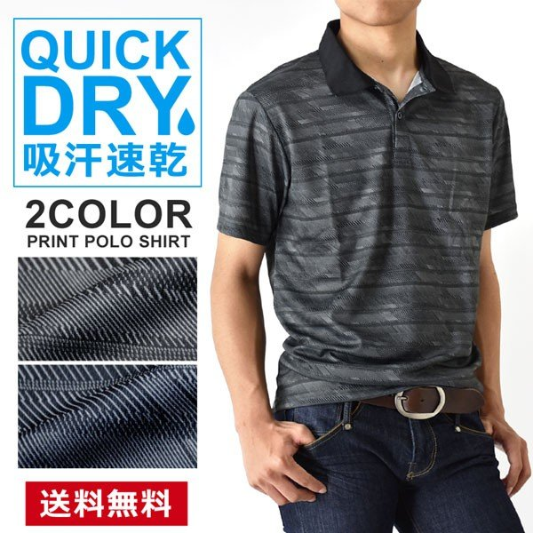 DRYストレッチ 吸汗速乾 ポロシャツ リブ衿 メンズ 送料無料 通販M《M1.5》|aronacasual