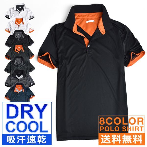 DRYストレッチ 吸汗速乾 ポロシャツ カラー配色 半袖 メンズ 送料無料 通販M《M1.5》 aronacasual