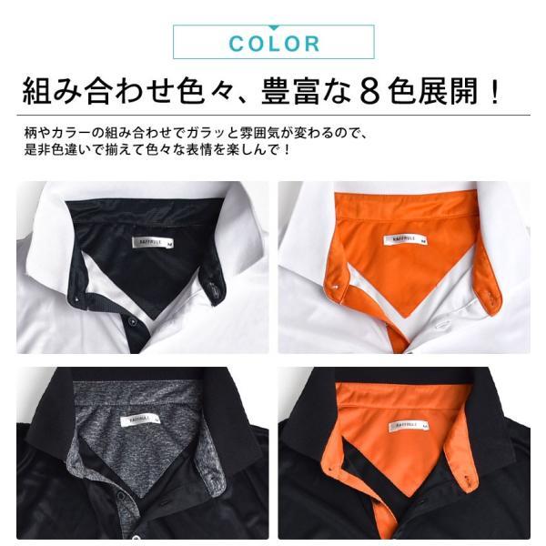 DRYストレッチ 吸汗速乾 ポロシャツ カラー配色 半袖 メンズ 送料無料 通販M《M1.5》 aronacasual 08