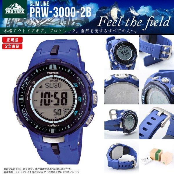 f70f4823a6 プロトレック PROTREK 電波ソーラー カシオ 腕時計 PRW-3000-2B PRW3000-2B 同型 ...
