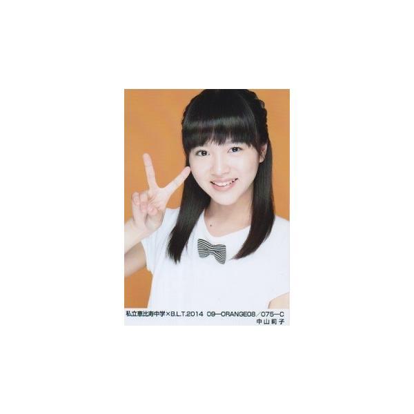 中山莉子(エビ中) 公式生写真/私立恵比寿中学×B.L.T.2014 09-ORANGE08/075-C|arraysbook