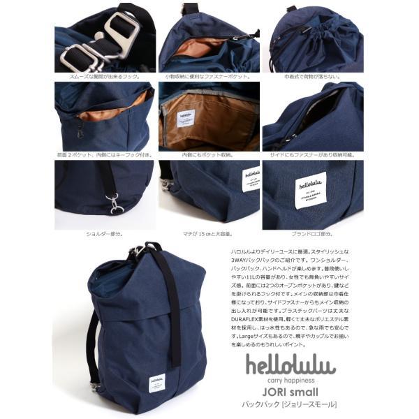 ハロルル hellolulu SALE セール 20%OFF 3WAY リュック デイパック バッグ レディース 5075101