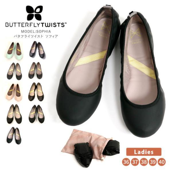 バタフライツイスト BUTTERFLY TWISTS バレエシューズ ソフィア 靴 携帯スリッパ レディース (b21037)