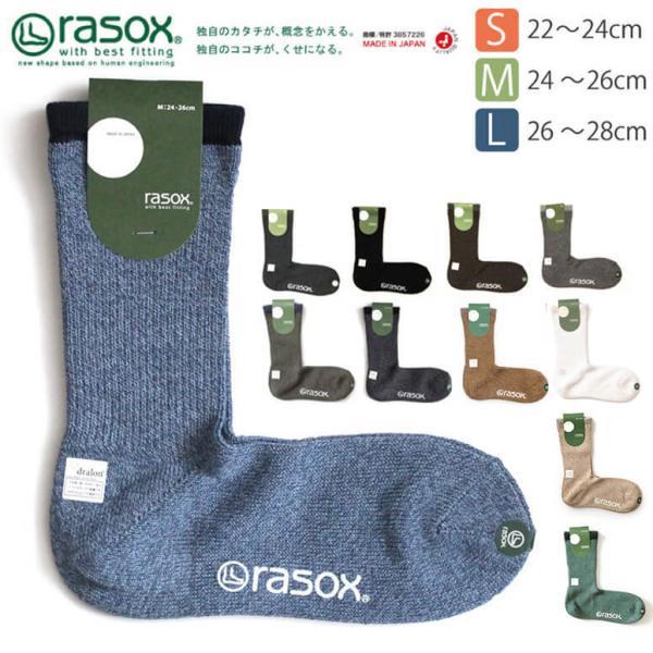 (ラソックス) rasox 靴下 ソックス ベーシック メンズ レディース 日本製 (BA100CR17)|arrowhead