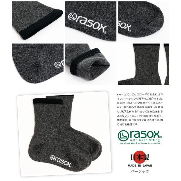 (ラソックス) rasox 靴下 ソックス ベーシック メンズ レディース 日本製 (BA100CR17)|arrowhead|03