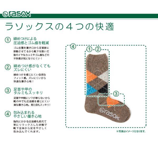 ラソックス rasox 靴下 ソックス ベーシック メンズ レディース 日本製 BA100CR17|arrowhead|04