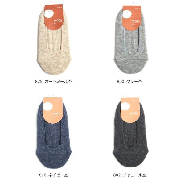 ラソックス rasox 靴下 カバーソックス 脱げない ベーシック・カバー フットカバー レディース メンズ (BA151C001)|arrowhead|04