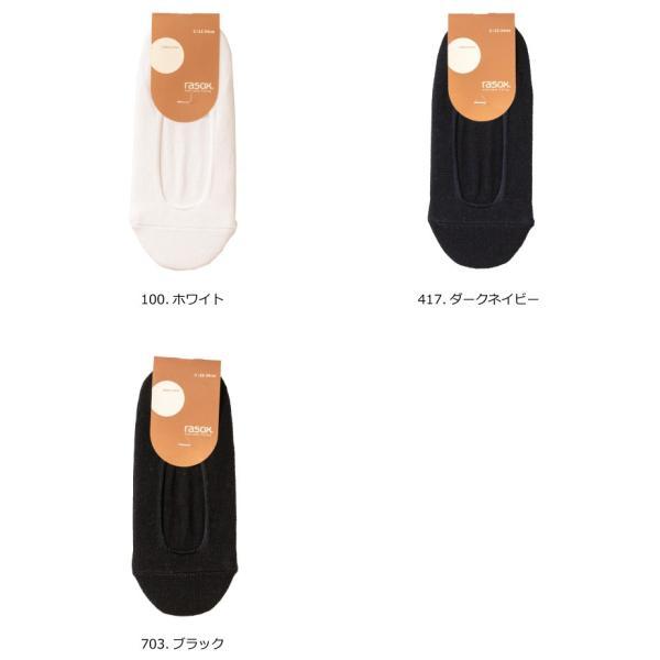 ラソックス rasox 靴下 カバーソックス 脱げない ベーシック・カバー フットカバー レディース メンズ (BA151C001)|arrowhead|05