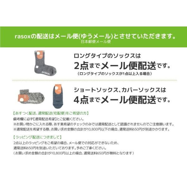 ラソックス rasox 靴下 カバーソックス 脱げない ベーシック・カバー フットカバー レディース メンズ (BA151C001)|arrowhead|07