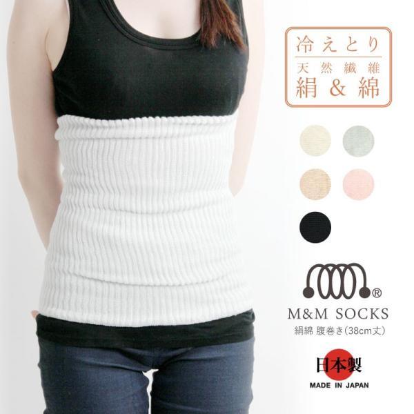 エムアンドエムソックス M&M 腹巻き シルク SOCKS 冷え取り レディース メンズ SH01|arrowhead