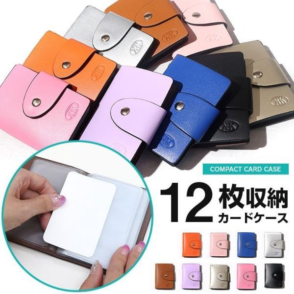 カードケース 12枚収納 全9色 磁気防止 薄型 レザー スリム カード入れ 男女兼用 m1806 ポイント消化 送料無料|arsion|02