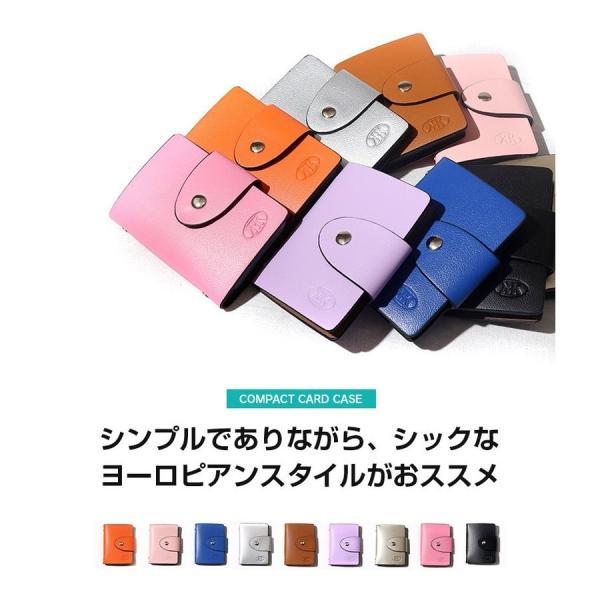 カードケース 12枚収納 全9色 磁気防止 薄型 レザー スリム カード入れ 男女兼用 m1806 ポイント消化 送料無料|arsion|04