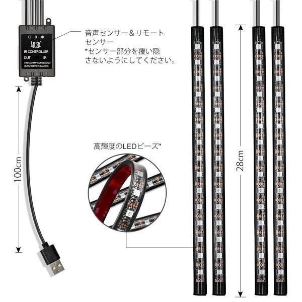テープライト 28cm×4本 60LED RGB 車用 USB式 装飾 音に反応 防水 全8色に切替 高輝度 フットランプ 足下照明 リモコン付き arsion 02