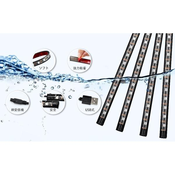 テープライト 28cm×4本 60LED RGB 車用 USB式 装飾 音に反応 防水 全8色に切替 高輝度 フットランプ 足下照明 リモコン付き arsion 05