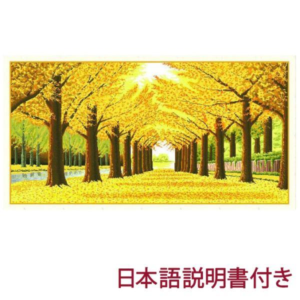 クロスステッチ 刺繍 キット 紅葉の秋 図柄印刷 樹 木 花 植物 図案 居間 リビング 飾り 雰囲気一新 指ぬき 糸通し付き|arsion