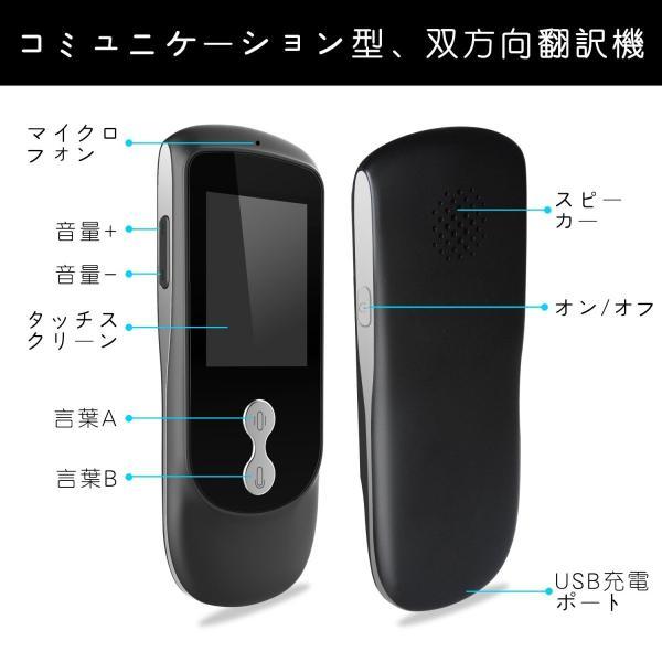 翻訳機 高精度 瞬間音声翻訳機 最速0.2秒 WiFi対応 英語 中国語 日本語など39言語対応 arsion 02
