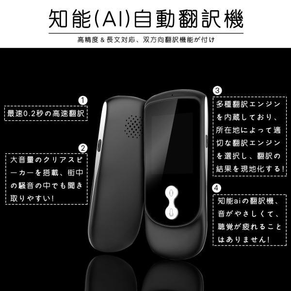 翻訳機 高精度 瞬間音声翻訳機 最速0.2秒 WiFi対応 英語 中国語 日本語など39言語対応 arsion 04