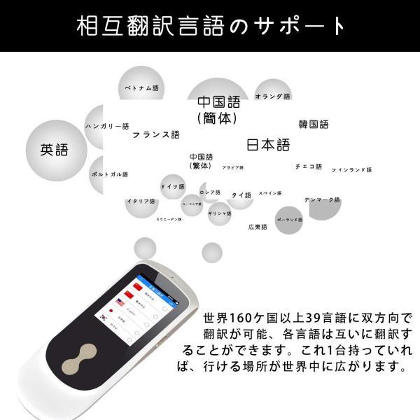 翻訳機 高精度 瞬間音声翻訳機 最速0.2秒 WiFi対応 英語 中国語 日本語など39言語対応 arsion 05
