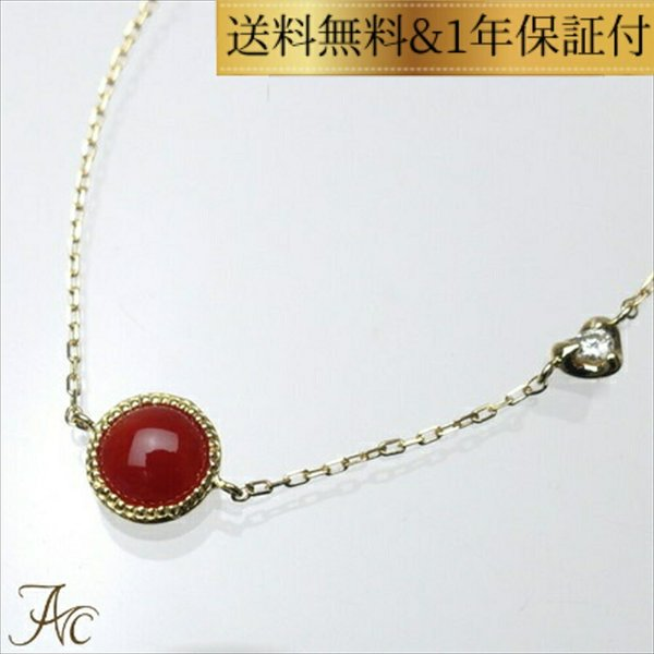 血赤珊瑚 ダイヤモンド こっそりハートブレスレット